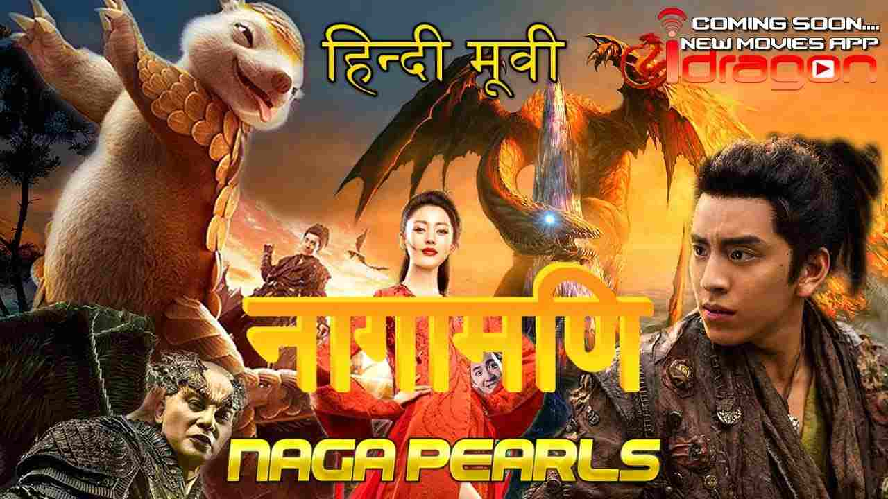 Legend-Of-The-Naga-Pearls-(2019)-New-Hindi-Dubbed-Action-Movie-400mb