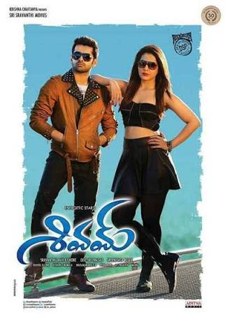 Shivam (2015) Hindi Dubbed South Indian Movie