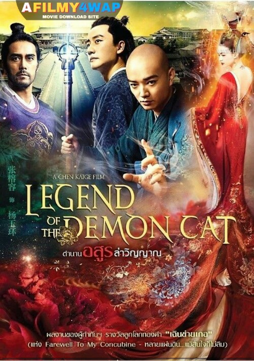Legend of the Demon Cat (2017) Chinese Hindi Dubbed Movie
