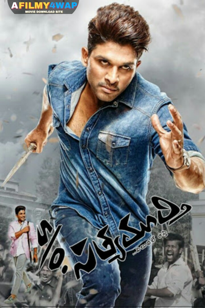 Son Of Satyamurthy (2015) Hindi Dubbed South Indian Movie