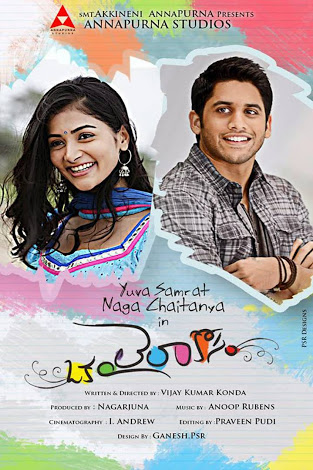Oka Laila Kosam (2014) Hindi Dubbed South Indian Movie