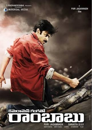 Cameraman Gangatho Rambabu (2012) South Indian Hindi Dubbed