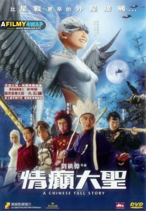A Chinese Tall Story (2005) Chinese Hindi Dubbed Movie