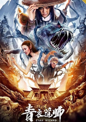 Cyan Wizard 2019 Chinese 250MB WEB-DL 480p