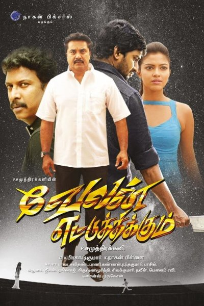Velan Ettuthikkum (2018) South Indian Hindi Dubbed Movie
