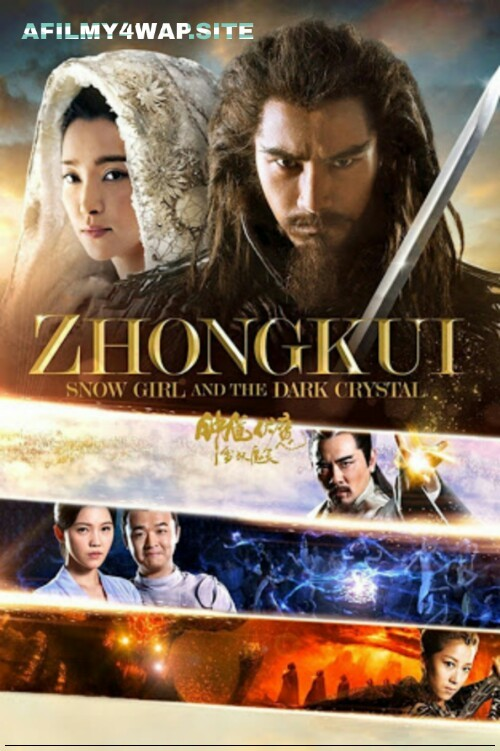 Zhongkui: Snow Girl and the Dark Crystal (2015) Chinese Hindi Dubbed Movie