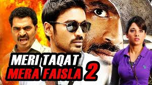 Meri Taqat Mera Faisla 2 (2009) South Indian Hindi Dubbed Movie