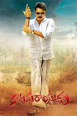 Katamarayudu (2017) South Indian Hindi Dubbed
