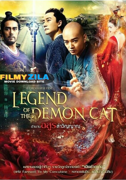 Legend of the Demon Cat (2017) Chinese Hindi Dubbed Full Movie