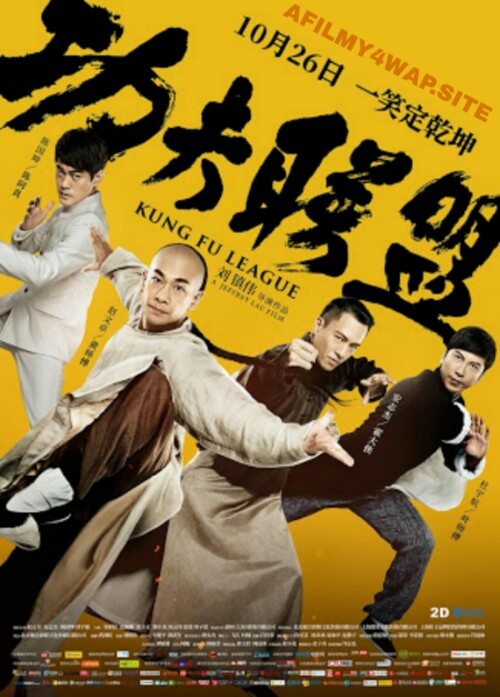 Kung Fu League (2018) Chinese Hindi Dubbed Movie