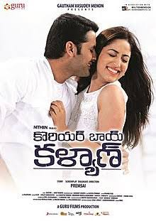 Courier Boy Kalyan (2015) Hindi Dubbed South Indian Movie