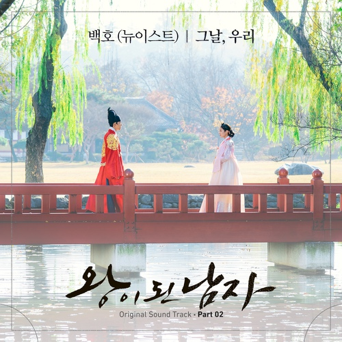 Download BAEKHO (NUEST) - 그날, 우리 (That Day, We) (OST The Crowned Clown Part.2)   Image Album art