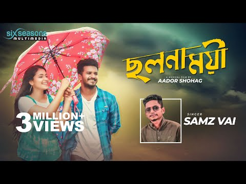 Cholonamoyee Samz Vai 64kbps.mp3