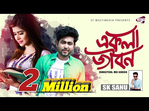 Ekla Jibon | একলা জীবন | SK Sanu Mp3 Audio Song.mp3