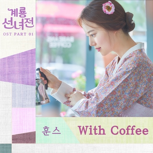Download Hoons - With Coffee (OST Mama Fairy And The Woodcutter Part.1) | Image Album art