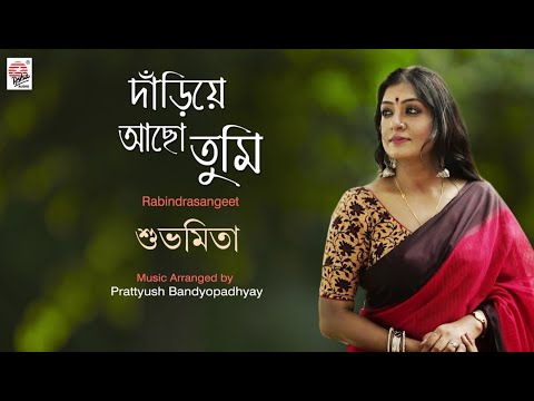 Dariye Acho Tumi | Audio mp3 Song | Subhamita | Rabindrasangeet.mp3
