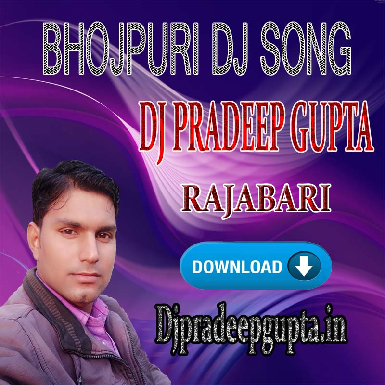Download Milne Ke Liye Tumse Dil Bekrar Hai ( Dj Pradeep