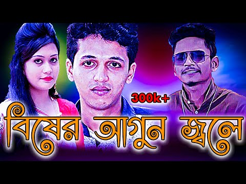 Jole Amr Mon 128kbps By Samz Vai Mp3 Song Download (bdrong24.com)