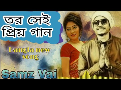 Tor Sei Priyo Gaan By Samz Vai Official 2019 Mp3 Download (bdrong24.com)