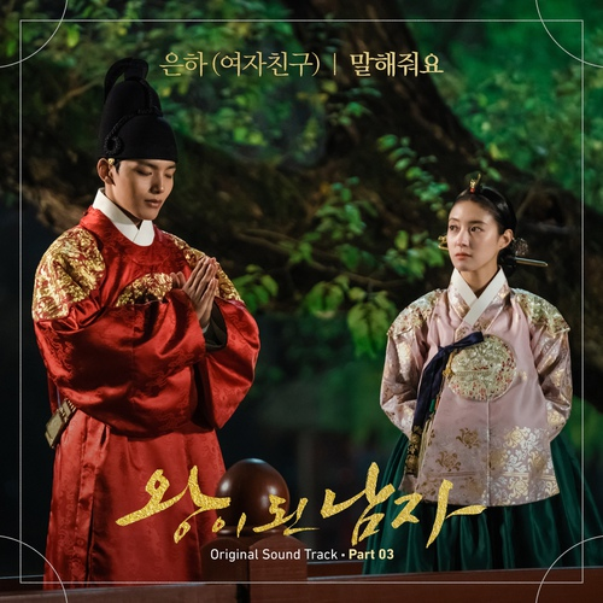 Download Eunha (GFRIEND) - 말해줘요 (Tell Me) (OST The Crowned Clown Part.10) | Image Album art