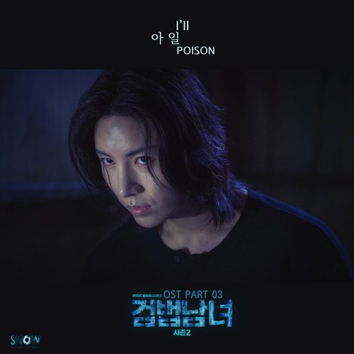 Madison : Download mp3 ost are you human too part 1