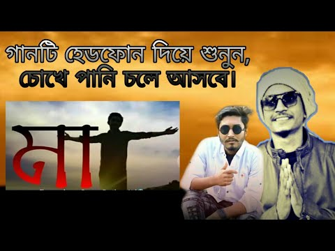 Ma by samz vai 2019 n hridoy mp3 download (bdrong24.com)