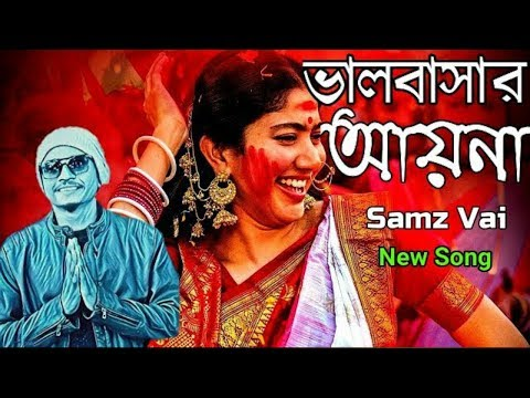 Joto Dure Tomi Thako (Bhalobasar Ayna) By Samz Vai Mp3 Bangla Audio Song 2019 Download