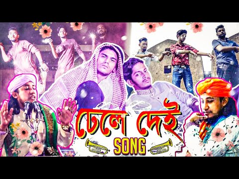 Dele Dei Song By Prottoy Heron 128kbps Mp3 Audio Song Download
