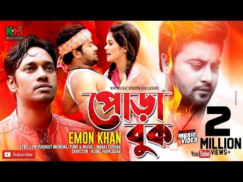 Pora Buk Ft Emon Khan 64kbps 320kbps.mp3