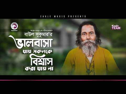 Valobasa Jay Sokolke Biswas Kora Jay Na Baul Sukumar 128kbps Mp3 Song Download