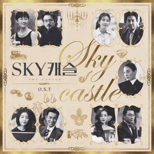 Download Kim Tae Sung, Choi Jung In - We all lie (Orchestra ver.) (OST SKY Castle) | Image Album art