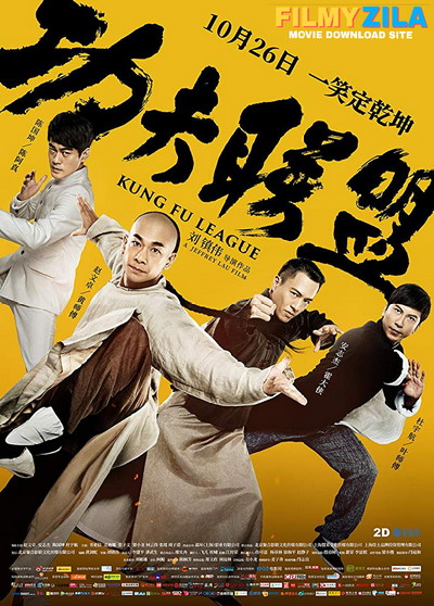 Kung Fu League (2018) Chinese Hindi Dubbed Full Movie