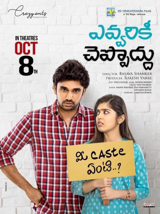 Evvarikee Cheppoddu (2019) Telugu Movie 480p 720p pDVDRip