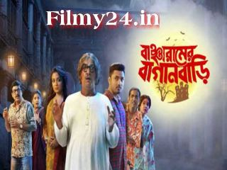 Bancharamer Bagan Bari (2019) Bengali Full Movie HDRip