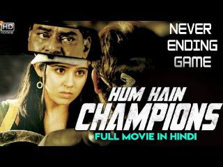 hum-hain-champions-2019-south-indian-hindi-dubbed-movie