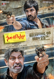 Nela Ticket (2019) Official Hindi Dubbed Trailer
