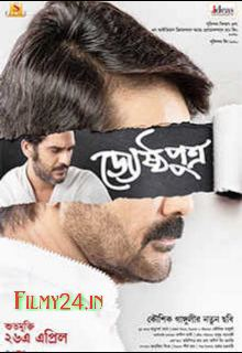 Jyeshthoputro-2019-Bengali-Full-Movie-Pre-DVDRip