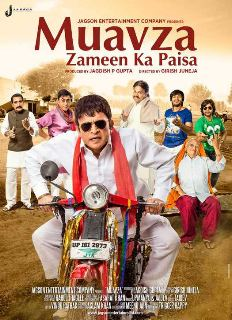 Muavza - Zameen Ka Paisa 2014 Hindi Movie