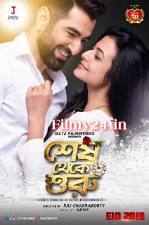 Shesh Theke Shuru (2019) Bengali Full Movie HDRip
