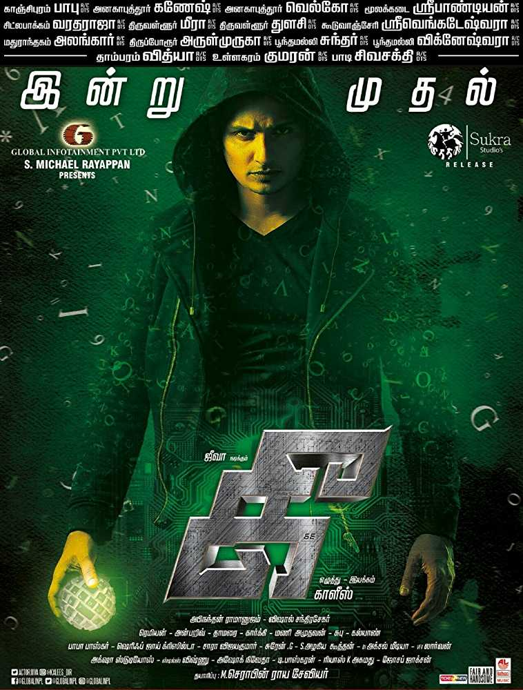 Kee (2019) South Indian Hindi Dubbed Movie Watch Online Free