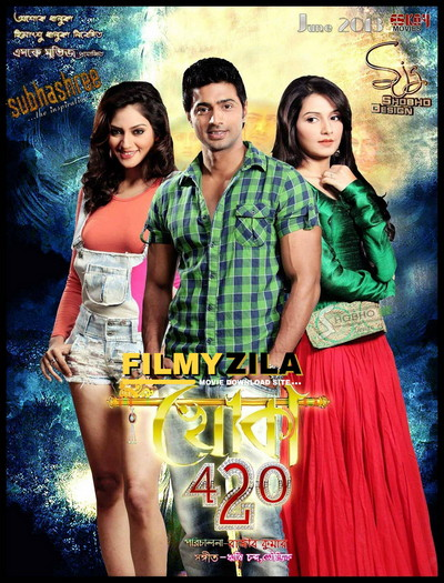 Khoka 420 (2013) Bengali Movie