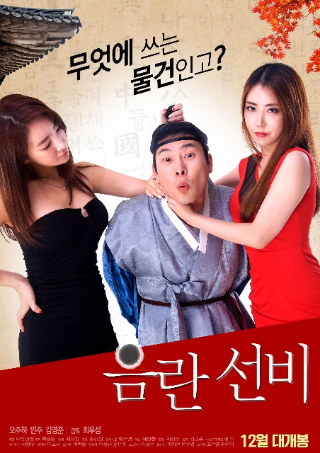 [18+] Obscene Scholar 2016 WEB-DL 480p