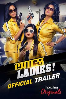 Astey Ladies (2019) Bengali Web Series - Hoichoi