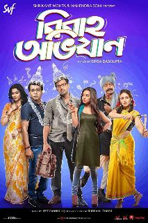 bibaho-obhijaan-2019-bengali-movie