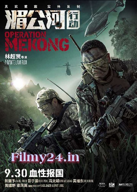Operation Mekong (2016) Chinese Hindi Dubbed Full Movie BluRay