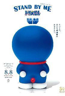 Stand-By-Me-Doraemon-2014-Hindi-Dubbed