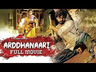Arddhanaari-2019-480p-South-Indian-Hindi-Dubbed-Movie