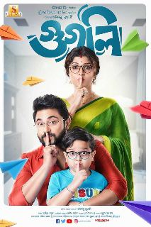 googly-2019-bengali-movie