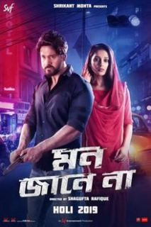 mon-jaane-na-2019-bengali-movie