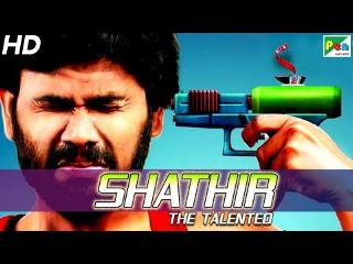 Shathir-The-Talented-2019-South-Indian-Hindi-Dubbed-Movie-BluRay
